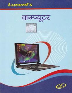 Lucent general science book in hindi pdf free download