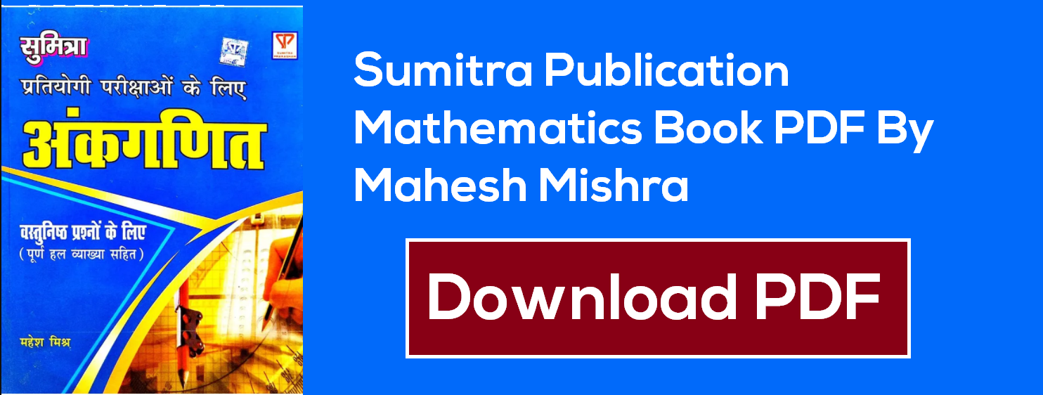 Sumitra Maths Book